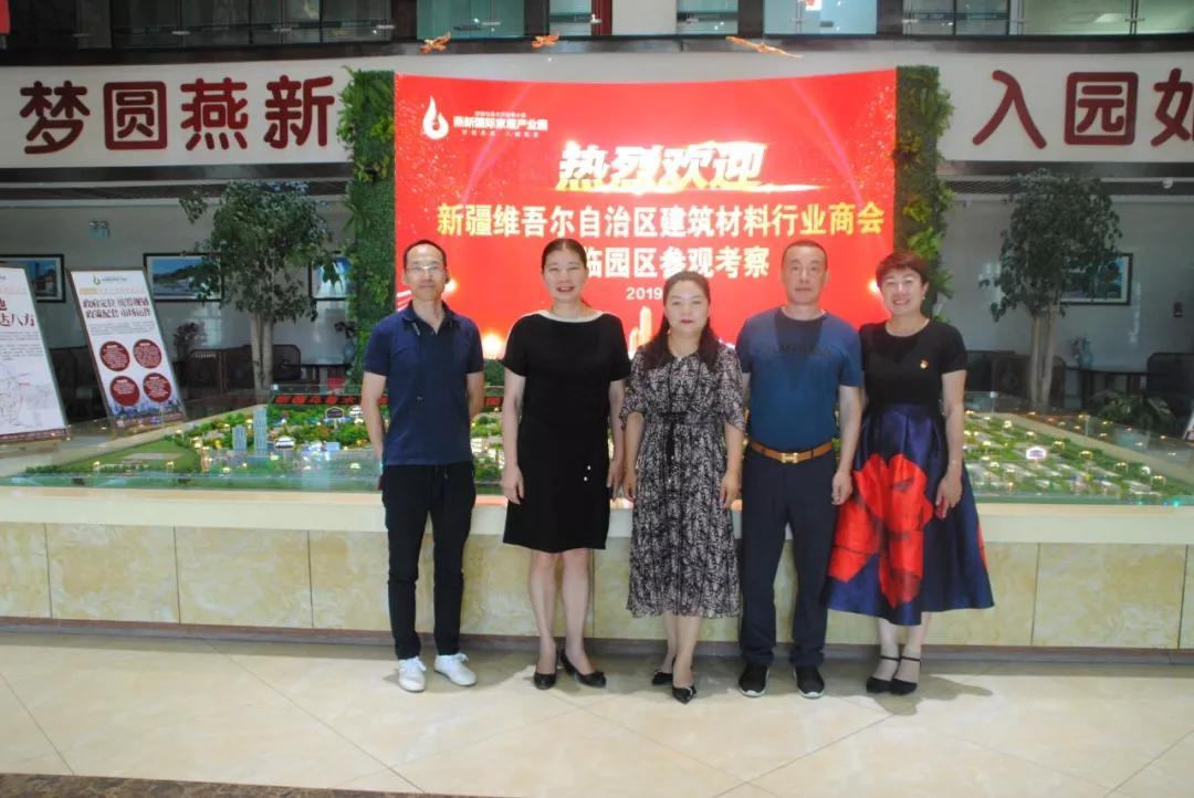 新疆建筑材料行业商会考察调研燕新国际家居产业园