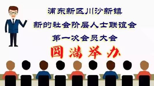 【新镇新貌】凝心新阶层,聚力新征程|川沙新镇新联会第一次会员大会顺利召开