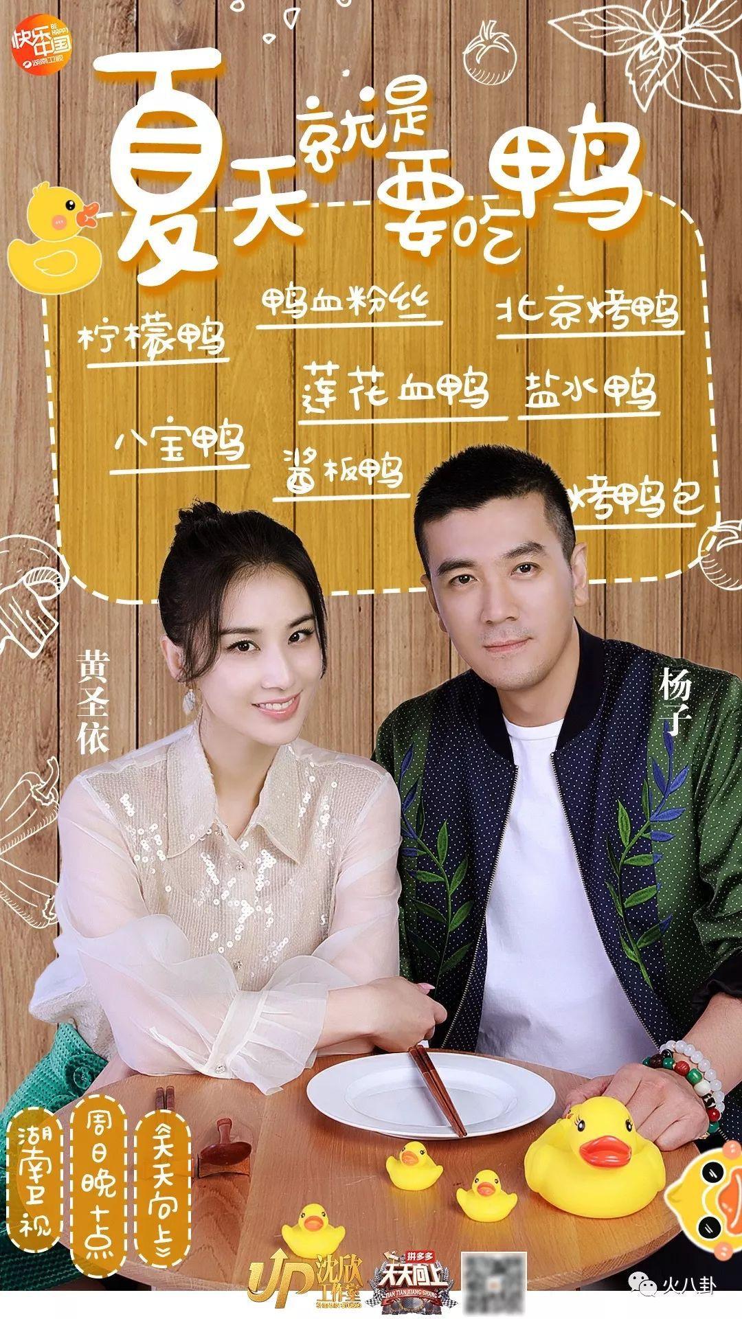 杨子黄圣依现身湖南卫视《天天向上》吃鸭,谈