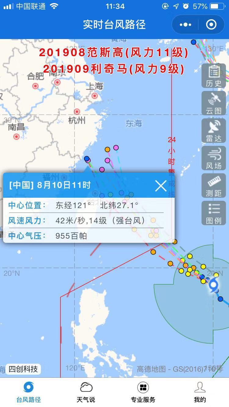 """2019年第8、9号台风""""范斯高""""与""""利奇马""""两天变化路径走势"""