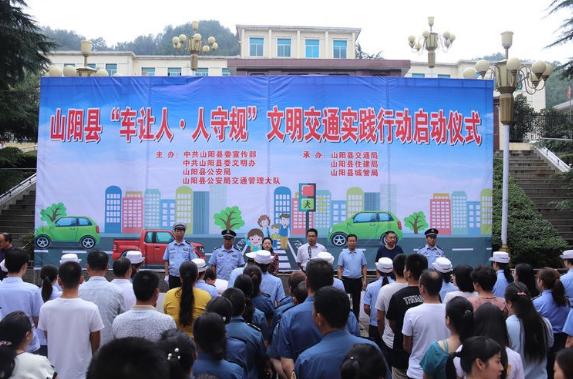 """陕西山阳县举行""""车让人 人守规""""文明交通实践活动启动仪式"""