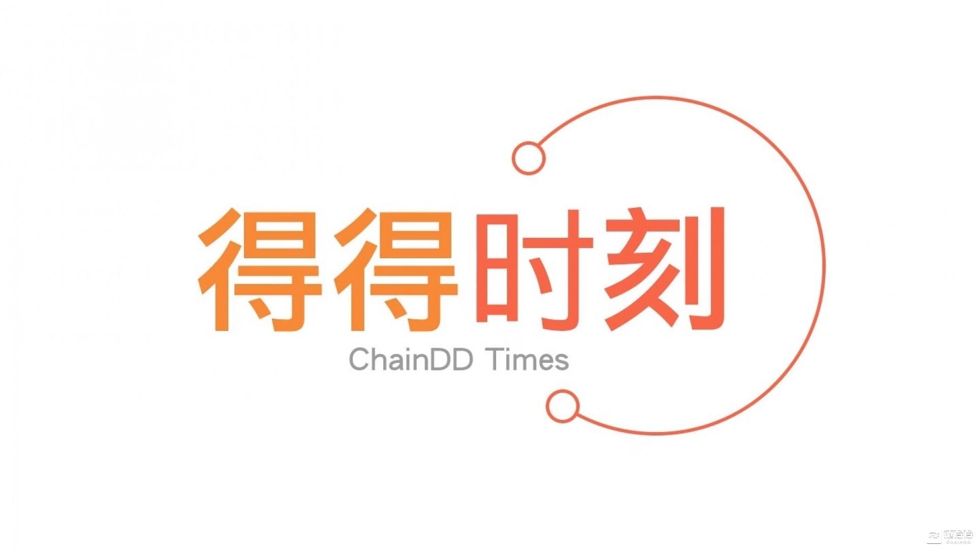 【得得FM】声讯晚班车:FATF对日本审查最终日程确定,审查范围包括加密交易|8.6