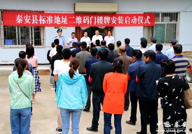 秦安县首批标准二维码门楼牌安装启动