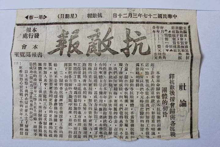 1939年刘少奇在中原局创办《抗敌报(江北版)》