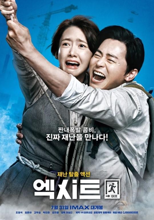 林允儿曹政奭《EXIT》连续六天蝉联韩国票房冠军