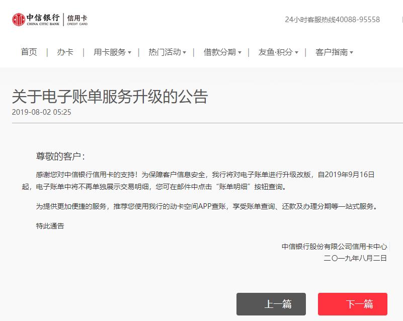 <b>中信银行发布公告 电子账单取消明细展示</b>