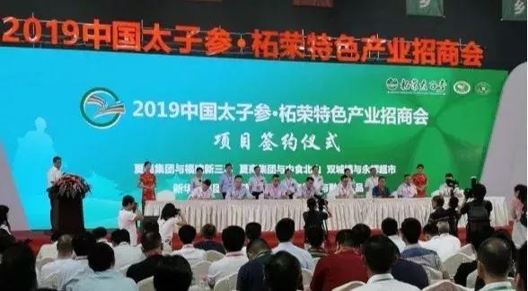福建省商务厅支持柘荣县举办特色产业招商会