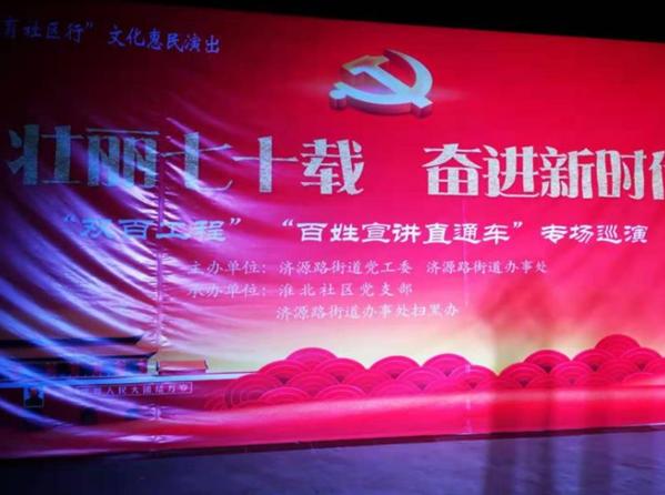 郑州市上街区济源路街道办事处广泛宣传扫黑除恶专项斗争