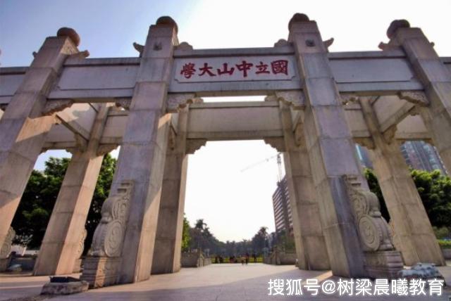 """我国历史上居然有五所""""中山大学"""",现在都是国内实力不错的双一流大学"""