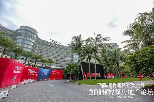 地产的多维世界 2019博鳌房地产论坛正式启幕:重磅嘉宾云集