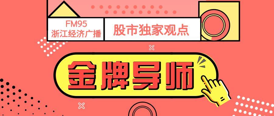 """【金牌导师】七夕,股市带你玩""""跷跷板""""游戏"""