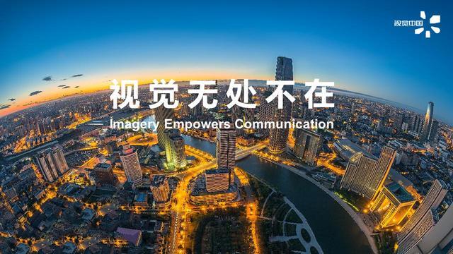 视觉中国半年度财报发布,上半年净利润为1.32亿元,同比下降3%