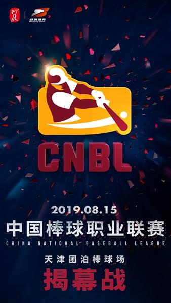 中国棒球职业联赛举办选秀大会 打破传统参赛模式