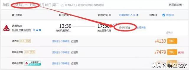 从美国飞往中国需要多长时间?为什么从中国飞往美国更省时间?
