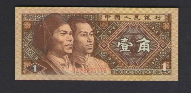 1980年1角人民币值多少钱 1980年1角人民币最新价格