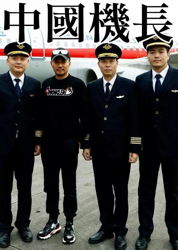 """<b>""""中国骄傲三部曲""""最终章,看《中国机长》万米高空上演中国救援</b>"""