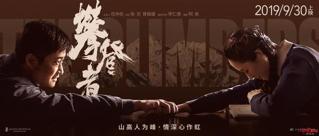 《攀登者》发布新海报 吴京张译演绎生死兄弟