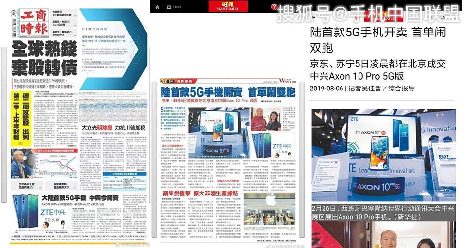 大陆首款5G手机开售,获中国台湾广泛关注