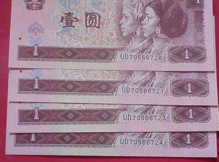 1996年1元人民币值多少钱 1996年1元人民币最新价格表