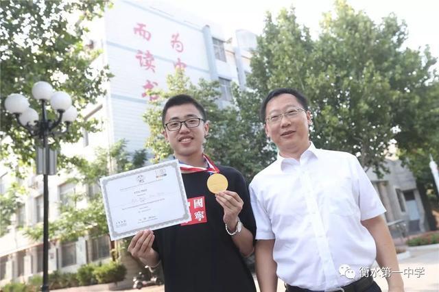 衡水一中学子获国际化学奥赛金牌:高中三年玩得痛快学得痛快