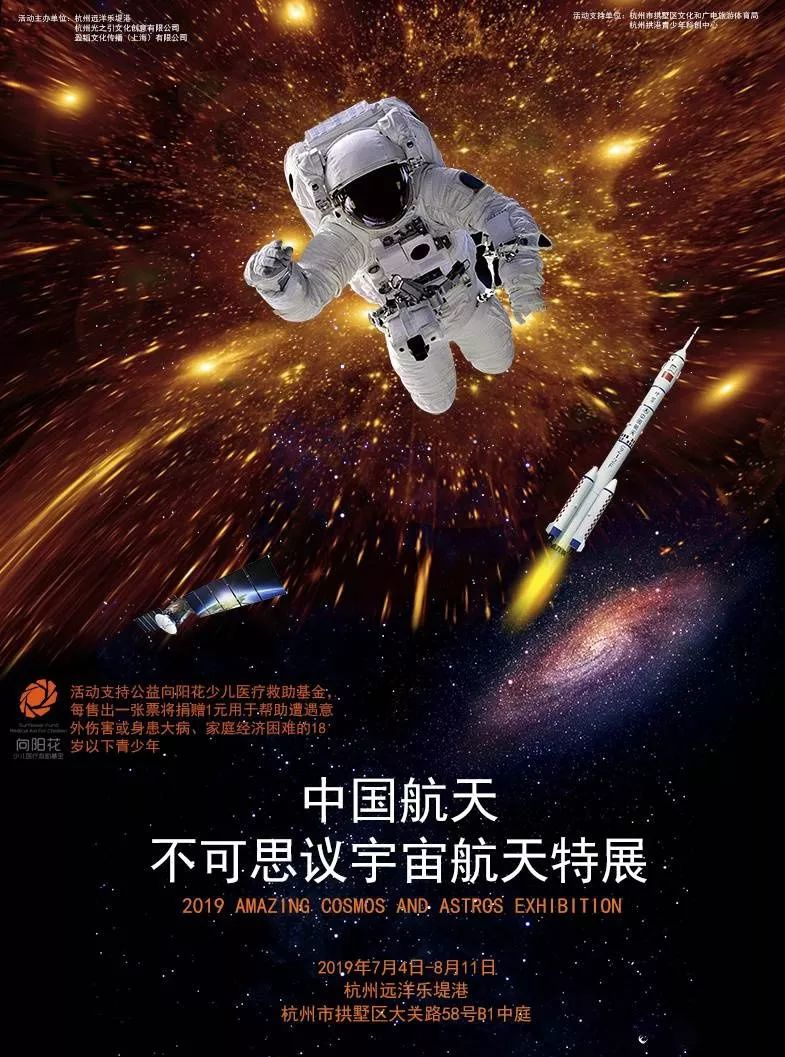 <b>【氧气天地 · 第33期招募】重磅来袭!一起约『中国航天—不可思议宇宙航天特展』!</b>