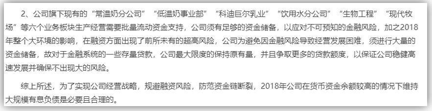 河南乳业第一股科迪乳业玩崩300亿市值