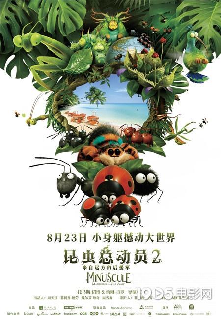 《昆虫总动员2》曝预告 8.23昆虫梦之队欢乐集结