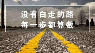 <b>《你好,中国》没有白走的路,每一步都算数</b>