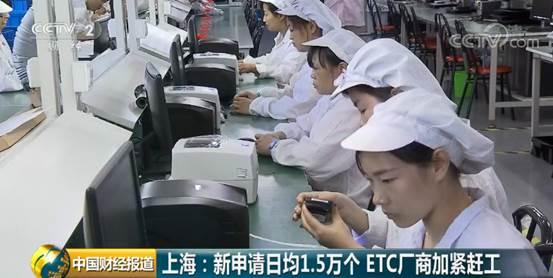 <b>日均发行2万台!上海ETC日均新增用户达1.5万人,各厂商开足马力</b>
