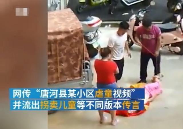 9岁女童小区内遭父亲套头,捆住双脚吊打,围观群众:枉为人父