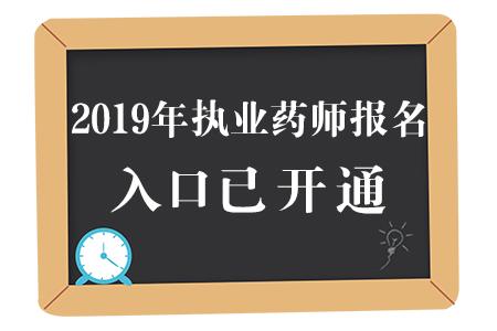 中国人事考试网2019年执业药师报名入口已开通!
