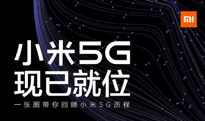米粉沸腾了!小米回顾三年5G历程 预告第二款5G手机