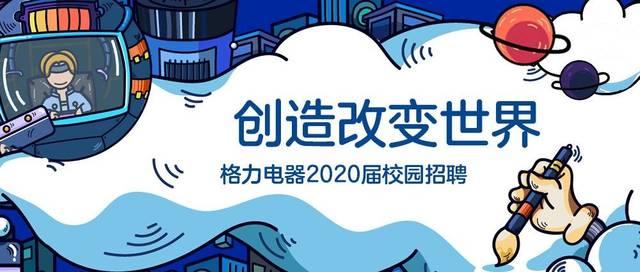 家电行业巨头,格力电器2020校招火热开启!七大岗位全部开放!参与内推,快人一步拿offer!