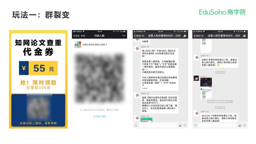 EduSoho教你利用微信私域流量,引爆校区生源增长