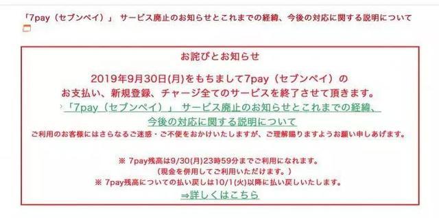 800多人被盗刷近4千万日元!日本711集团宣布终止7pay_服务