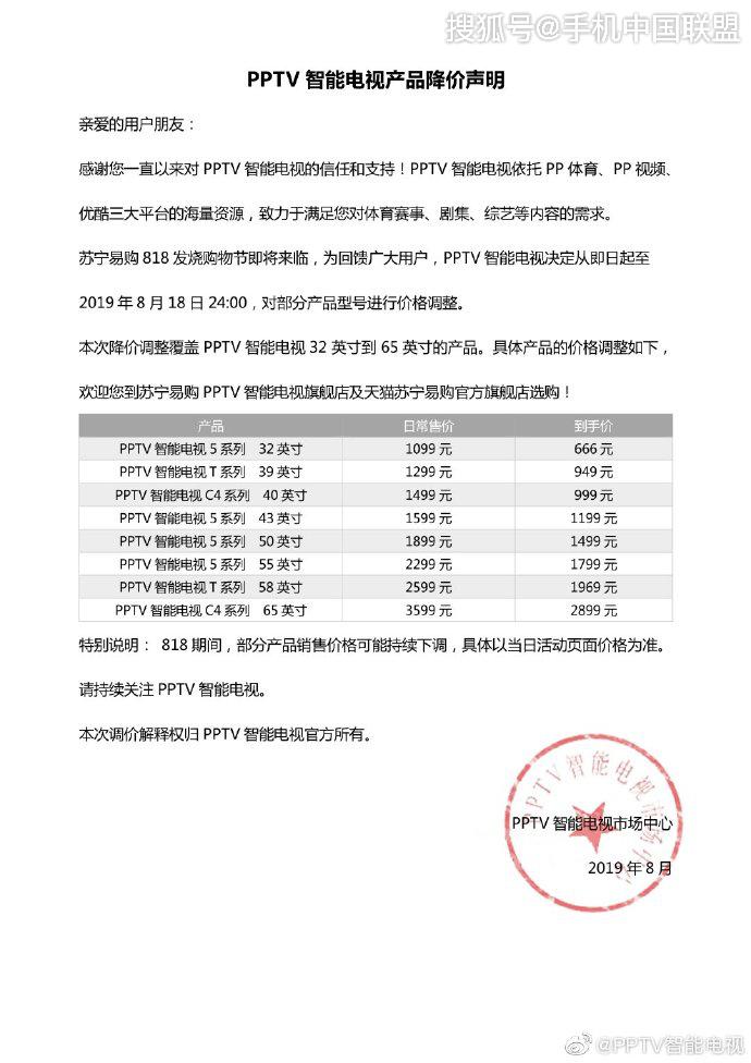 最高降价700元,PPTV智能电视低至666元