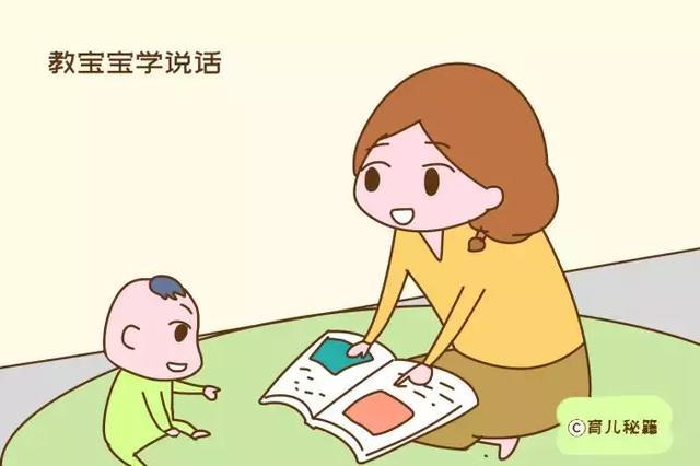 教宝宝学说话可不是一个劲在耳边唠叨,少了以下步骤会白费力气