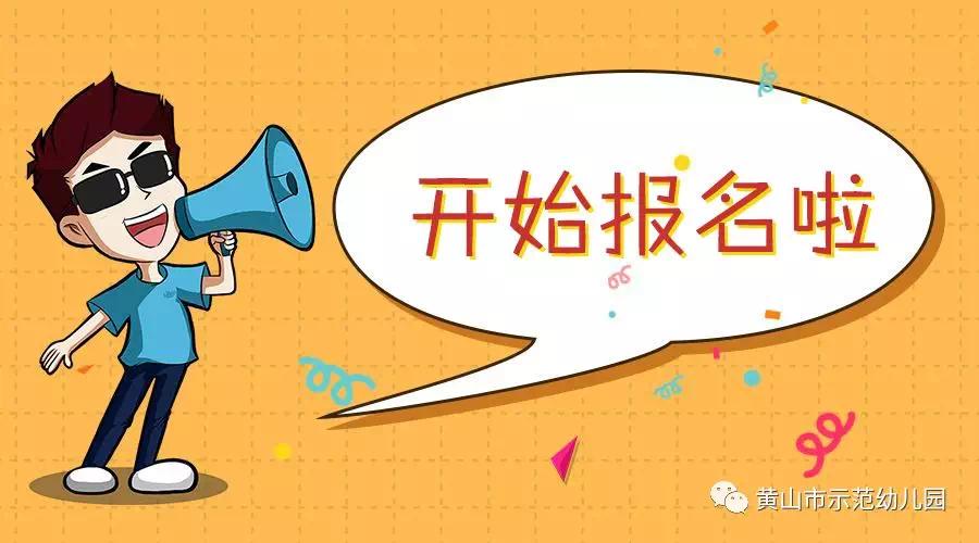 摇号录取!黄山市示范幼儿园发布新生招生通告!