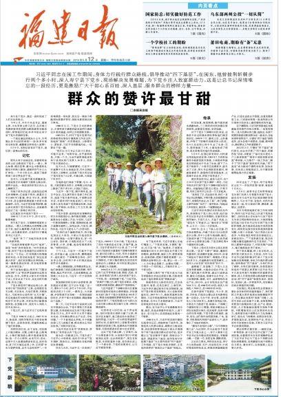 <b>习总书记对闽东乡村的亲切关怀和勉励!</b>