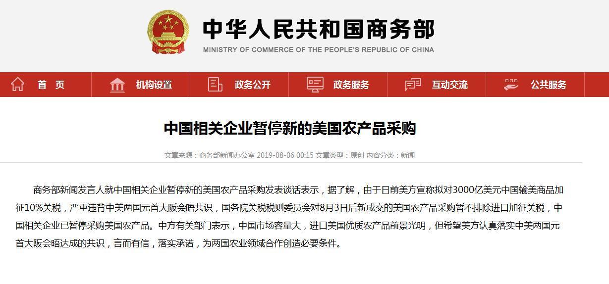 商务部:中国相关企业暂停新的美国农产品采购