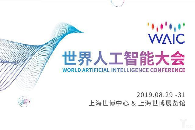 """2019世界人工智能大会将会有哪些""""AI咖""""出现"""