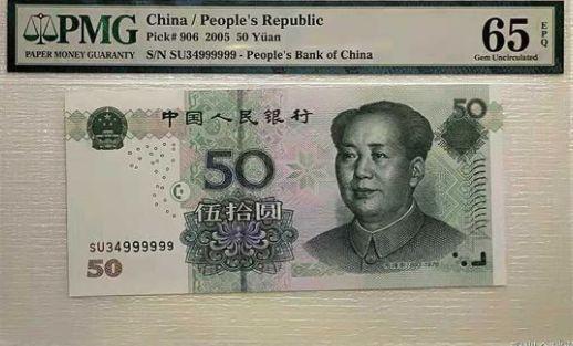 特殊号码的钱币遇到留好别花,单张价值五千元