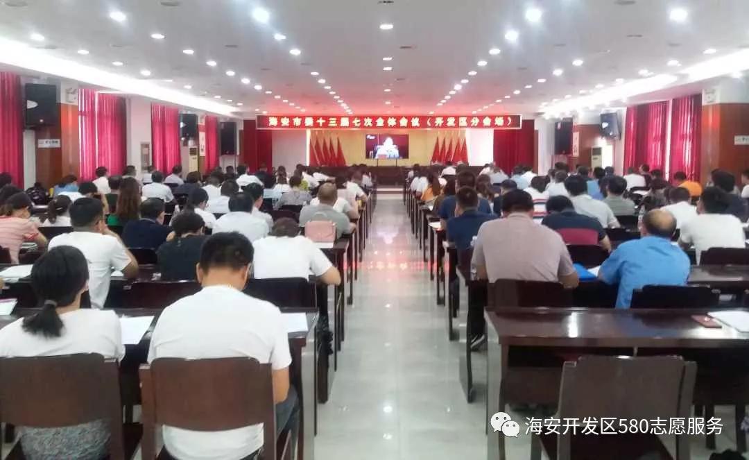 海安开发区掀起学习传达海安市委十三届七次全会精神热潮