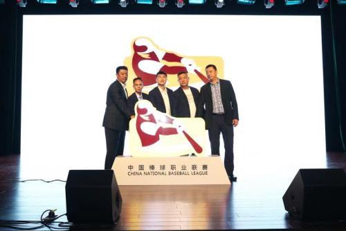 中国棒球职业联赛选秀大会暨联赛LOGO发布仪式举行