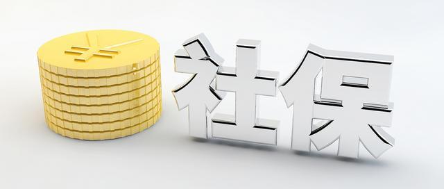 青岛个体工商户、灵活就业人员社保缴费基数可自选