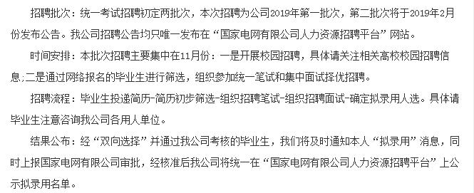 <b>2020四川省电力公司宣讲会行程</b>