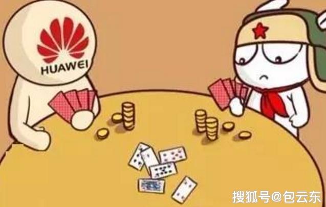 有人说华为最大的对手不是iPhone,而是5年后的小米,您怎么看?