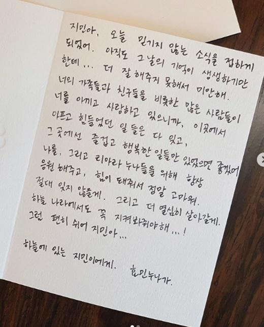 孝敏亲笔信追悼去世粉丝 公开悲伤又感人的故事