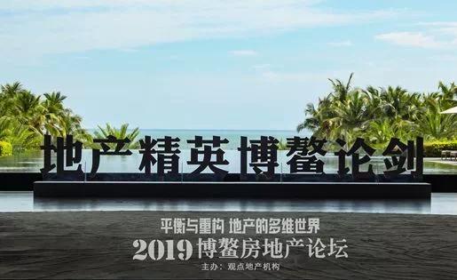 平衡与重构 地产的多维世界:2019博鳌房地产论坛正式启幕