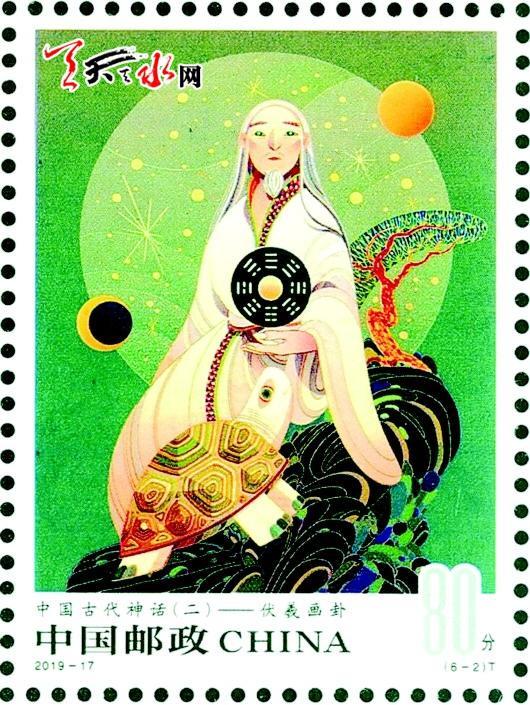 天水市首发《伏羲画卦》邮票